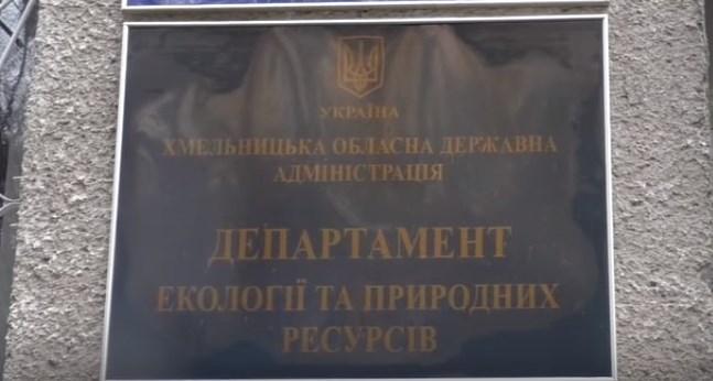 вакансія департамент екології Хмельницький