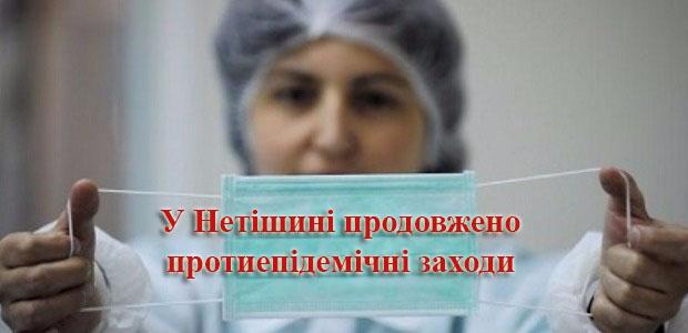 У Нетішині до 18 січня продовжено протиепідемічні заходи