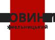 Новини Хмельницький