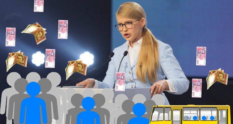 зустріч з Тимошенко в Хмельницькому