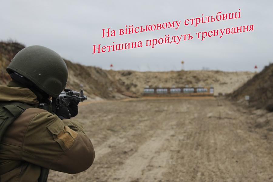 На військовому стрільбищі – стрілецькі тренування