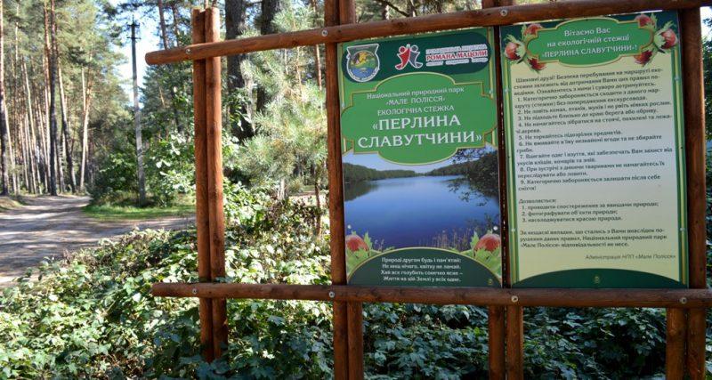 «Перлина Славутчини»: відпочивальники залишили гори сміття