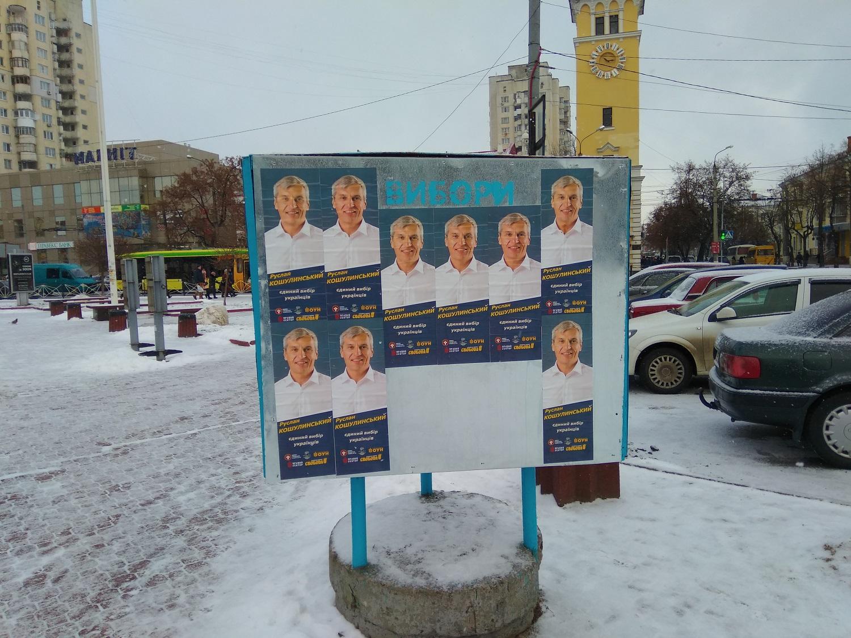 У Хмельницькому листівки свободівця Кошулинського з'явились на комунальних стендах до його офіційної реєстрації у кандидати
