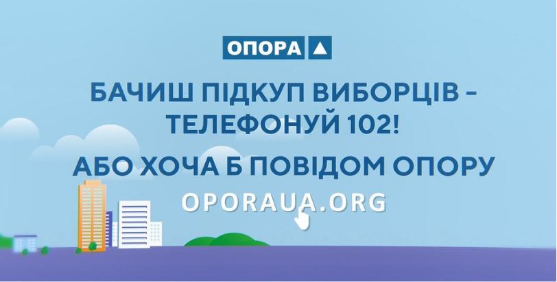 ОПОРА запускає інформаційно-просвітницькі ролики про вибори