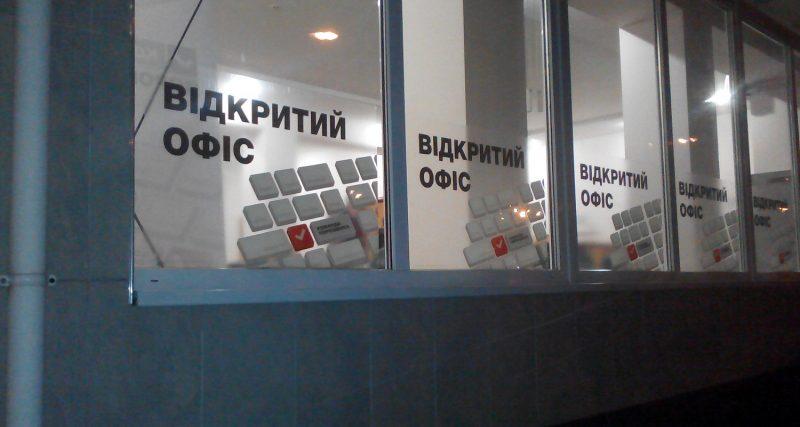 Спостерігачі ОПОРИ перевірили, як працюють «відкриті офіси» команди Порошенка на Хмельниччині