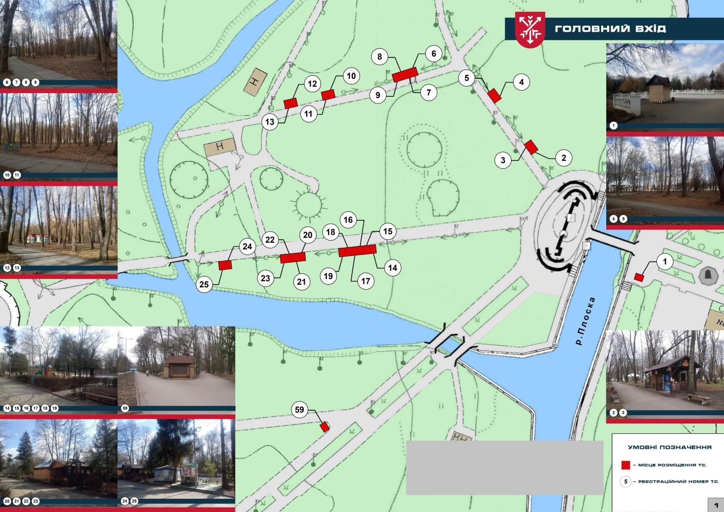 Право оренди для 28 тимчасових торгових споруд у парку ім.М.Чекмана виставили на аукціон