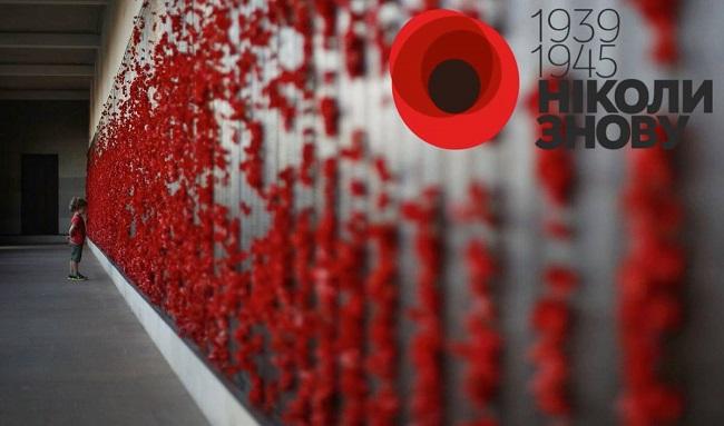 Шепетівка та Нетішин: заходи до Дня пам'яті та примирення і 74-ї річниці перемоги над нацизмом у Другій світовій війні
