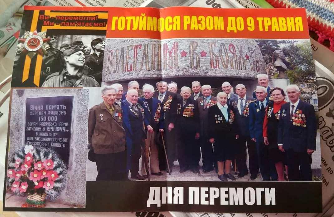 У Славуті поширюють листівки із забороненою символікою