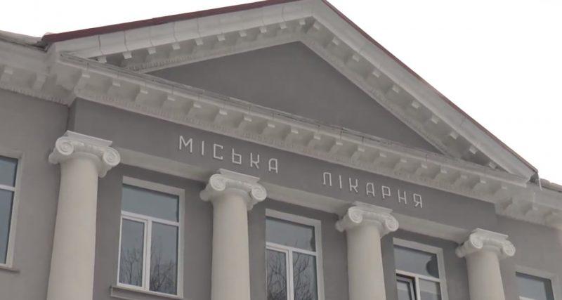Фасад Хмельницької міської лікарні відремонтований томограф