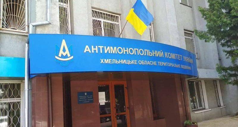 _Hmelnicki_antimonopolniki_oshtrafuvali_dvi_lvivski_firmi_1_2018_07_19_09_33_15