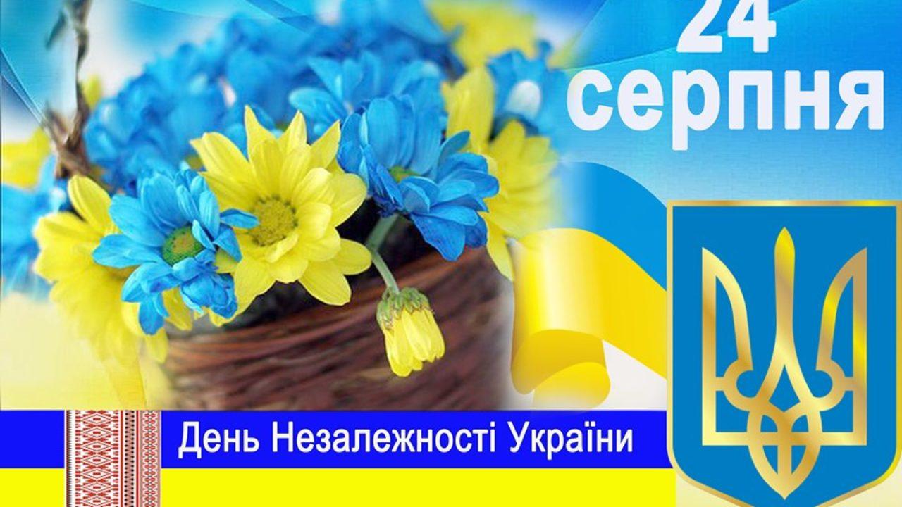 Як у Славуті відзначатимуть День незалежності України - Новини ...