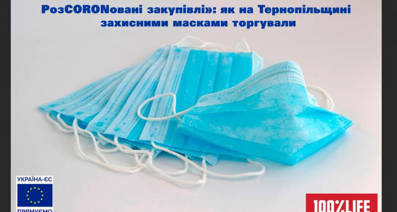 """""""РозCORONовані закупівлі"""": як на Тернопільщині захисними масками торгували"""