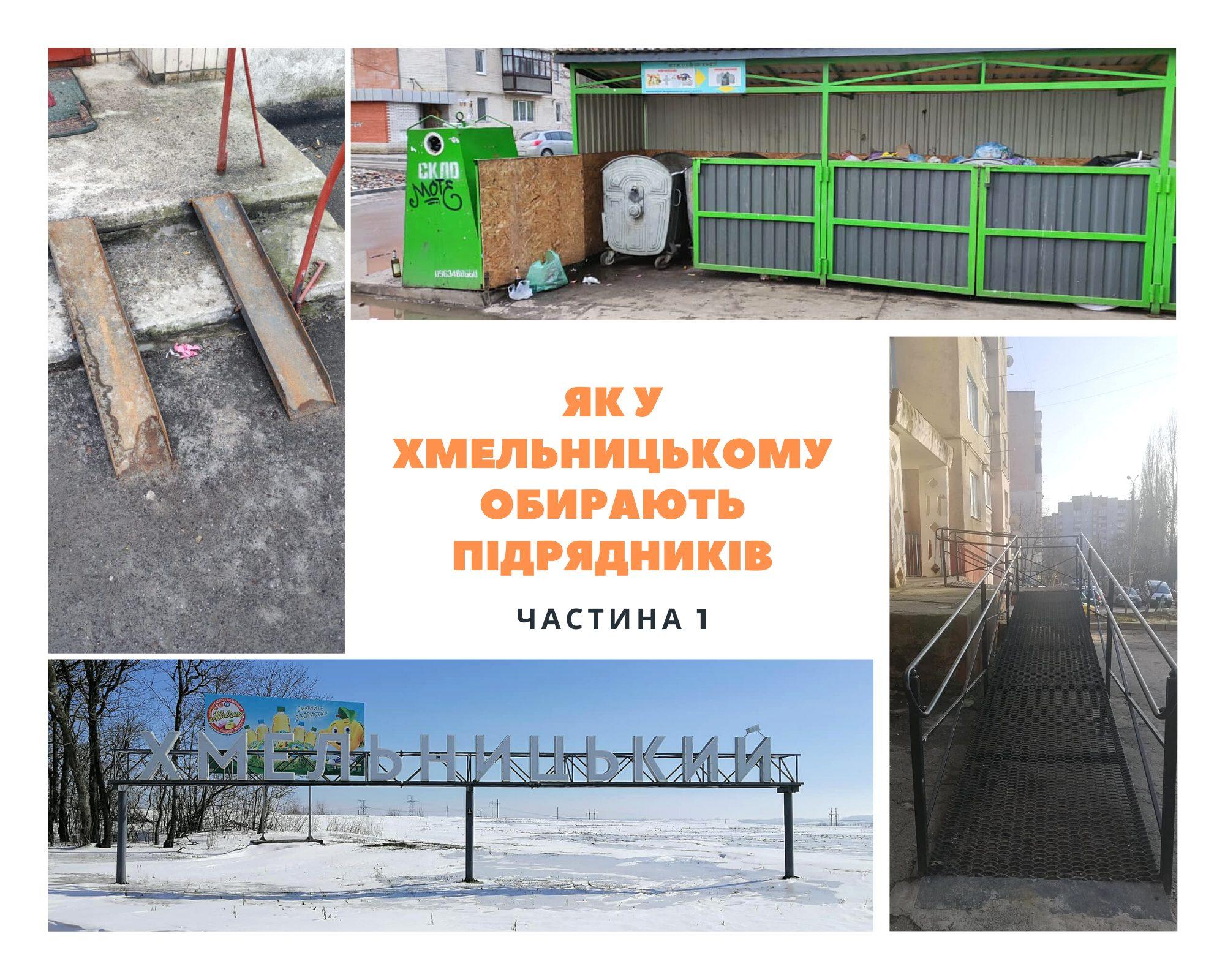 За місцем реєстрації та політичними поглядами: як у Хмельницькому обирають підрядників (частина 1)
