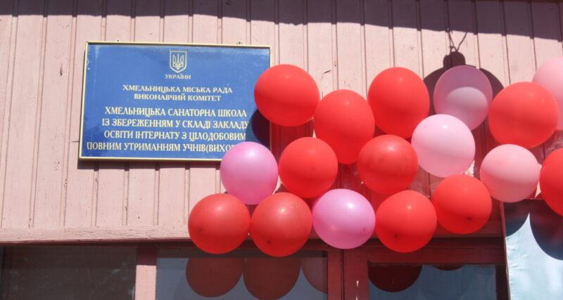 """Операція """"трансформація"""": закулісні подробиці створення спортивного ліцею на базі санаторної школи у Хмельницькому"""