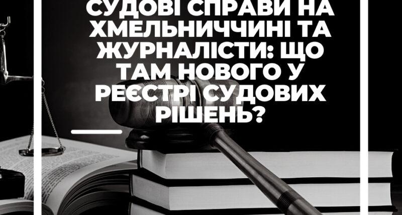 Судові справина Хмельниччиніта журналісти: що там нового у реєстрі судових рішень